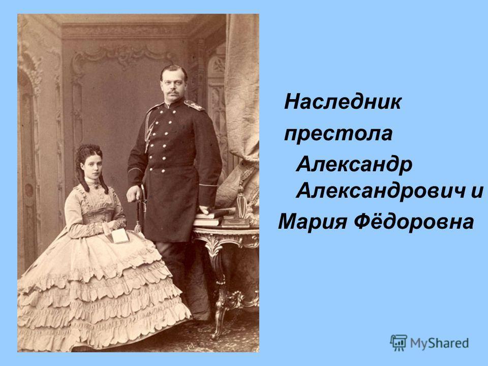 Наследник престола Александр Александрович и Мария Фёдоровна