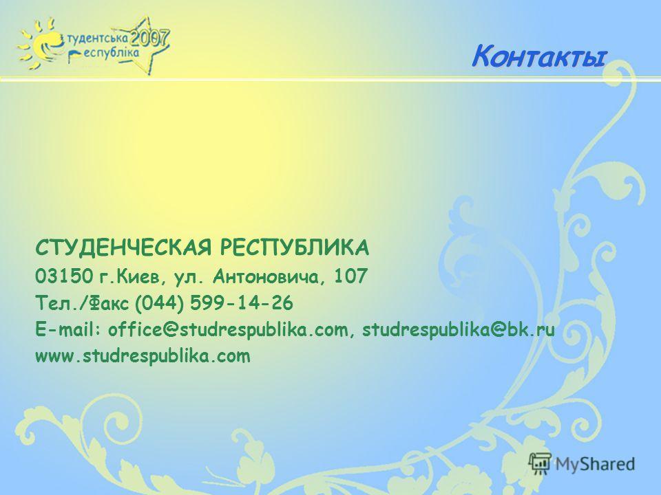 Контакты СТУДЕНЧЕСКАЯ РЕСПУБЛИКА 03150 г.Киев, ул. Антоновича, 107 Тел./Факс (044) 599-14-26 E-mail: office@studrespublika.com, studrespublika@bk.ru www.studrespublika.com