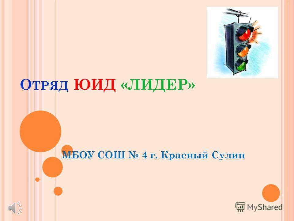 О ТРЯД ЮИД «ЛИДЕР» МБОУ СОШ 4 г. Красный Сулин