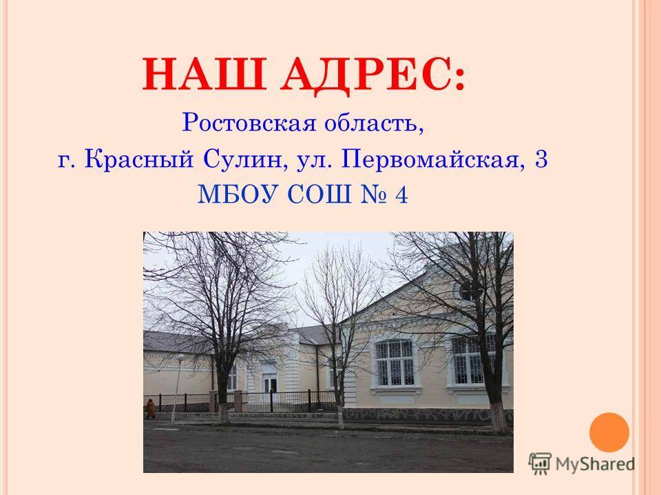 НАШ АДРЕС: Ростовская область, г. Красный Сулин, ул. Первомайская, 3 МБОУ СОШ 4