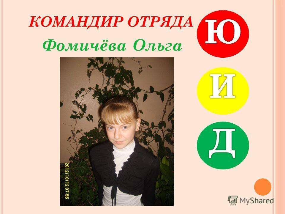 КОМАНДИР ОТРЯДА Фомичёва Ольга
