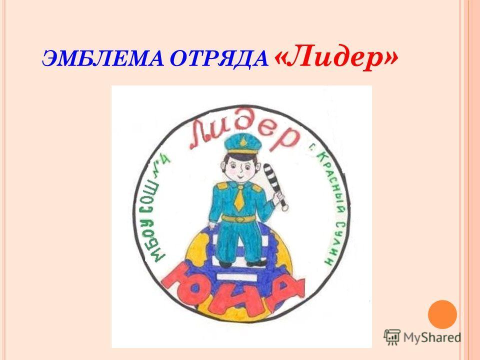 ЭМБЛЕМА ОТРЯДА «Лидер»
