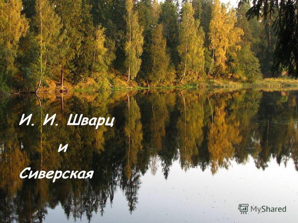 И. И. Шварц и Сиверская