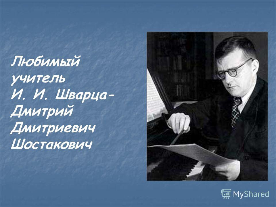 Любимый учитель И. И. Шварца- Дмитрий Дмитриевич Шостакович