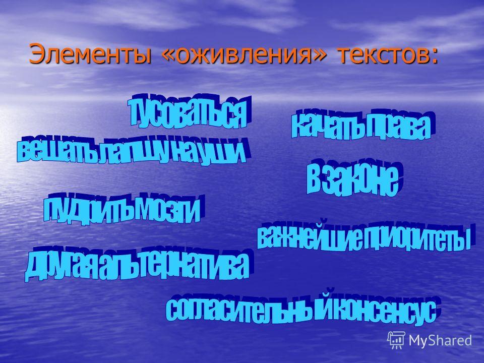 Элементы «оживления» текстов: