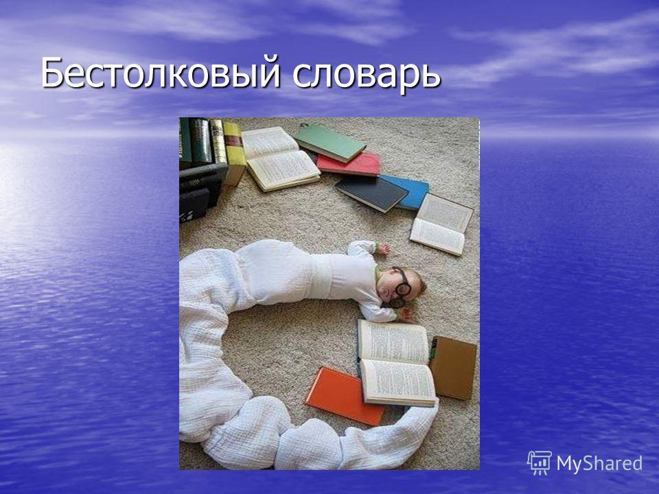 Бестолковый словарь