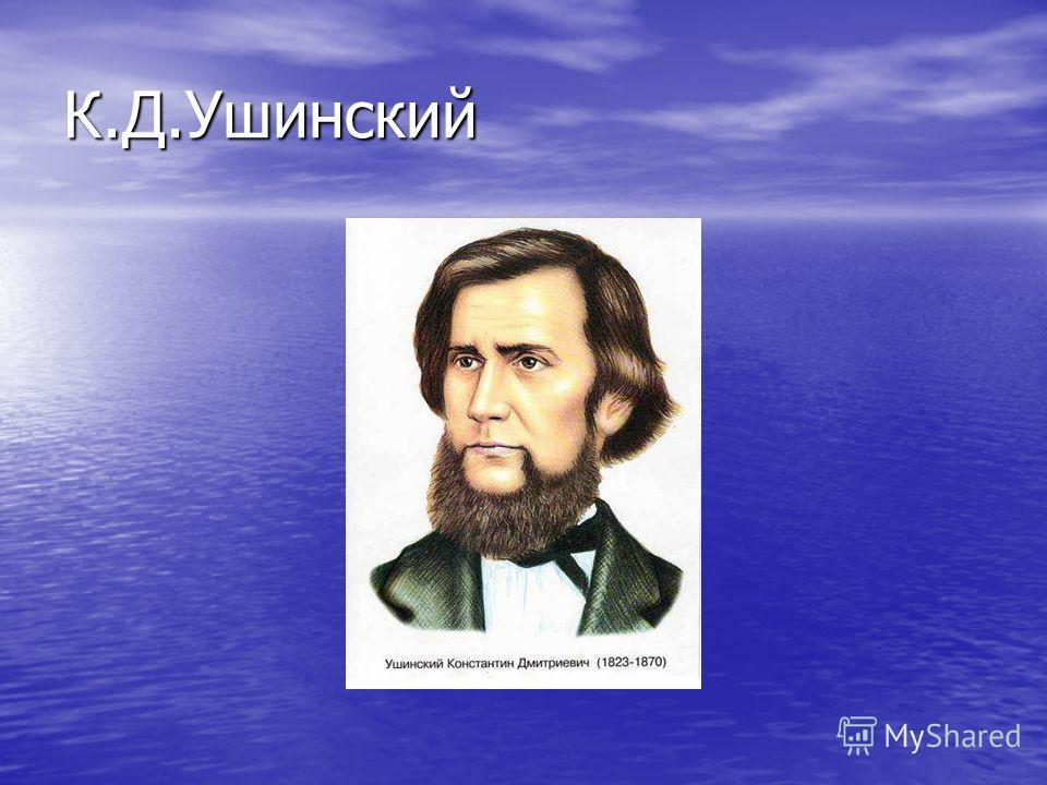 К.Д.Ушинский
