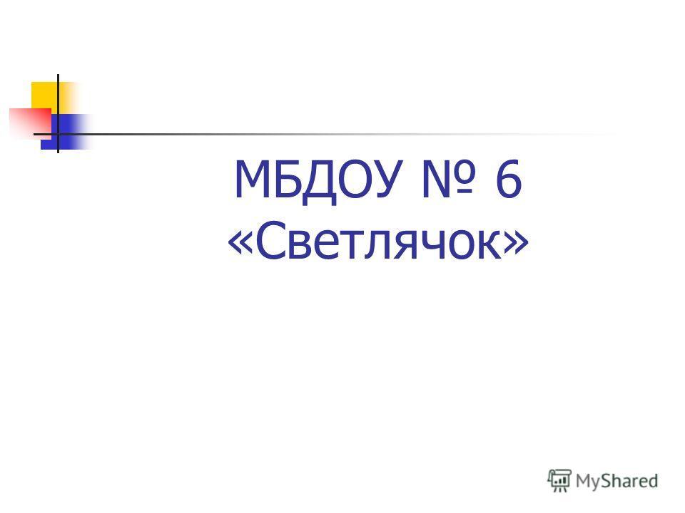 МБДОУ 6 «Светлячок»