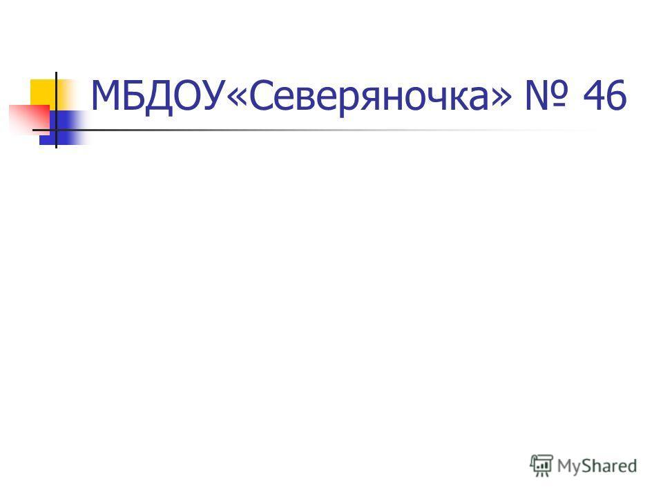МБДОУ«Северяночка» 46