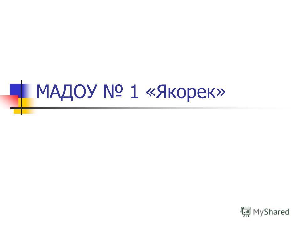 МАДОУ 1 «Якорек»