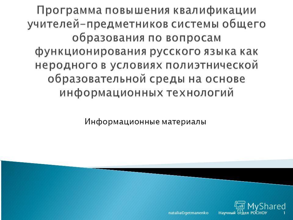 Информационные материалы Научный отдел РОСНОУ natalia©getmanenko 1