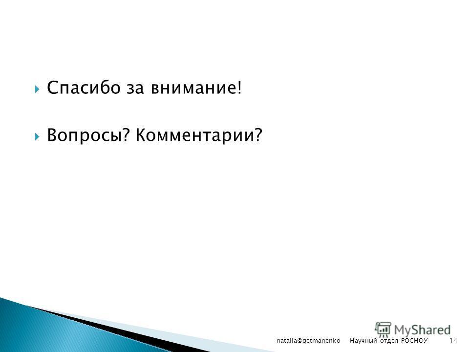 Спасибо за внимание! Вопросы? Комментарии? Научный отдел РОСНОУ natalia©getmanenko14