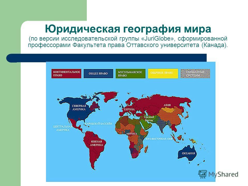 Юридическая география мира (по версии исследовательской группы «JuriGlobe», сформированной профессорами Факультета права Оттавского университета (Канада).