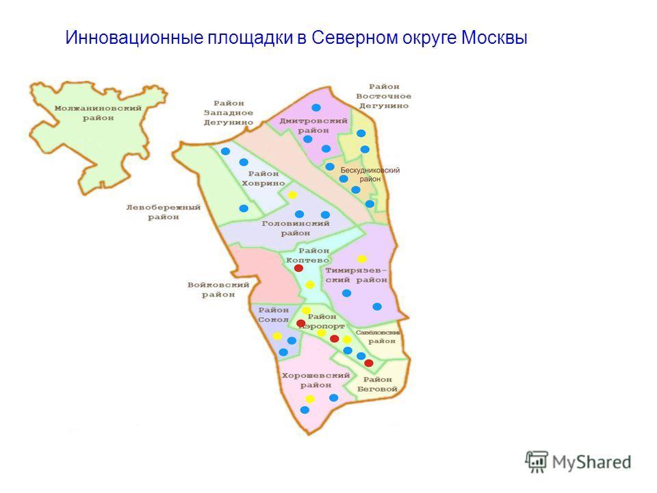 Инновационные площадки в Северном округе Москвы