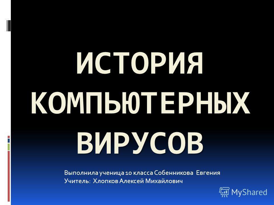 Выполнила ученица 10 класса Собенникова Евгения Учитель: Хлопков Алексей Михайлович