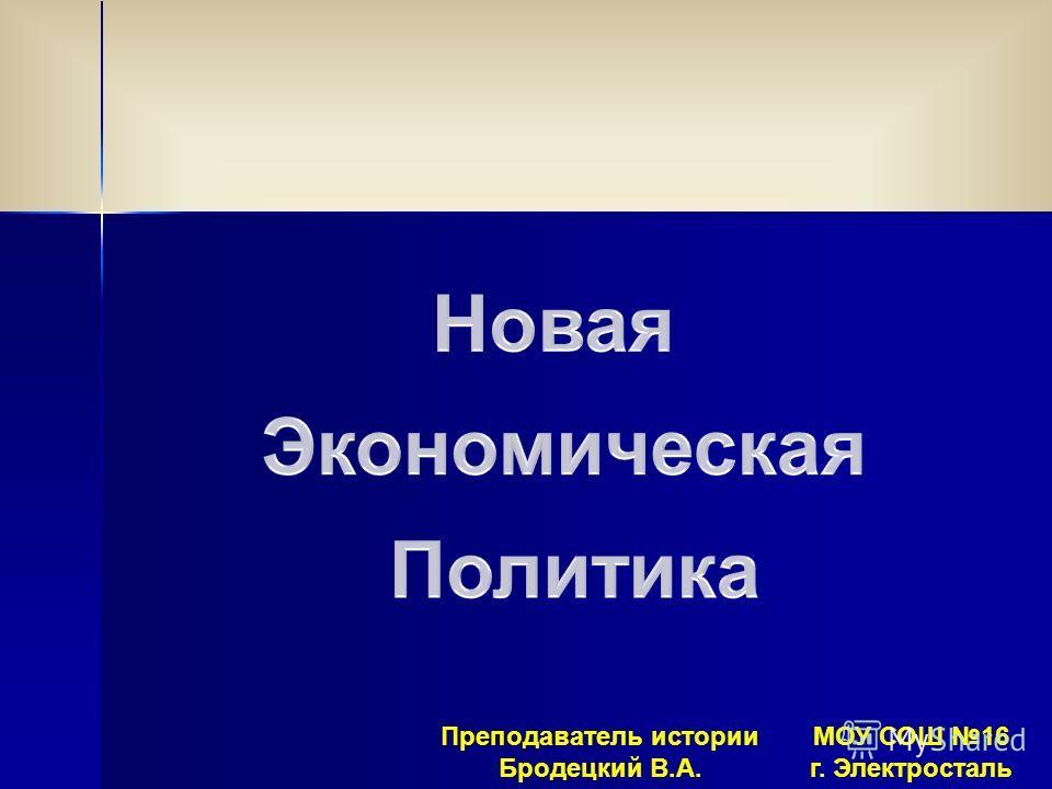 Преподаватель истории Бродецкий В.А. МОУ СОШ 16 г. Электросталь