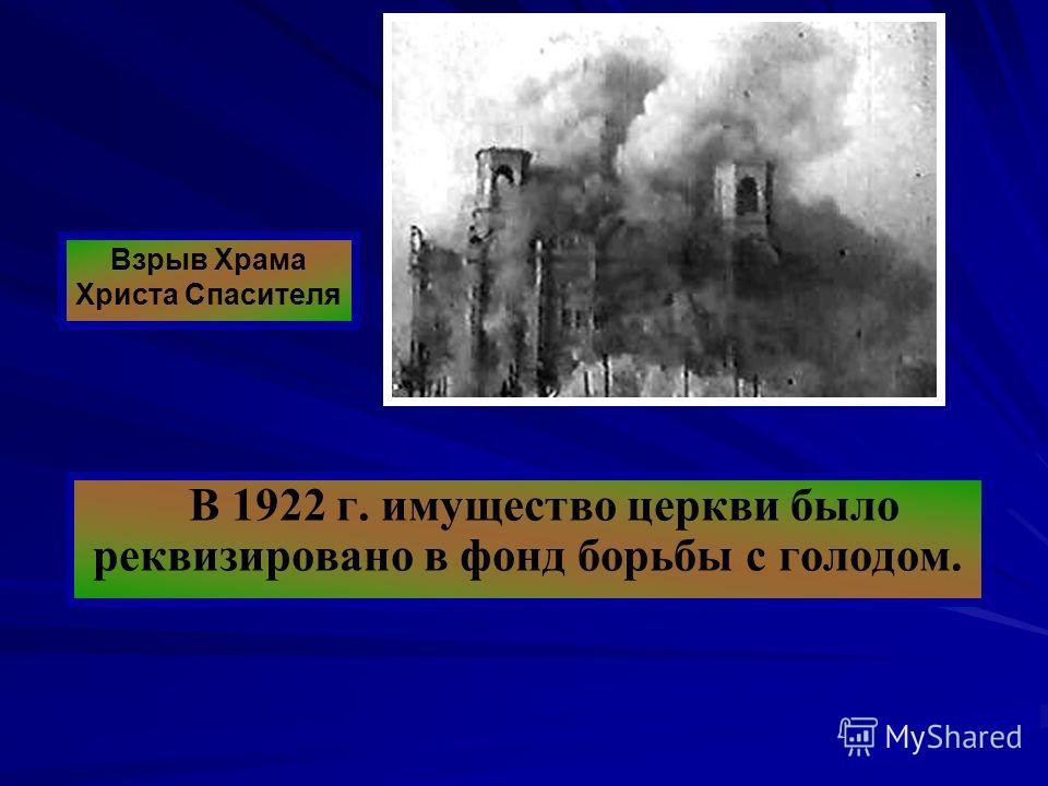 В 1922 г. имущество церкви было реквизировано в фонд борьбы с голодом. Взрыв Храма Христа Спасителя