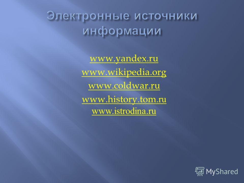 www.yandex.ru www.wikipedia.org www.coldwar.ru www.history.tom.ru www.istrodina.ru