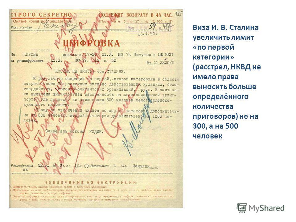 Виза И. В. Сталина увеличить лимит «по первой категории» (расстрел, НКВД не имело права выносить больше определённого количества приговоров) не на 300, а на 500 человек