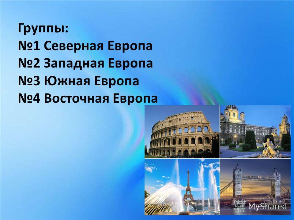 Группы: 1 Северная Европа 2 Западная Европа 3 Южная Европа 4 Восточная Европа