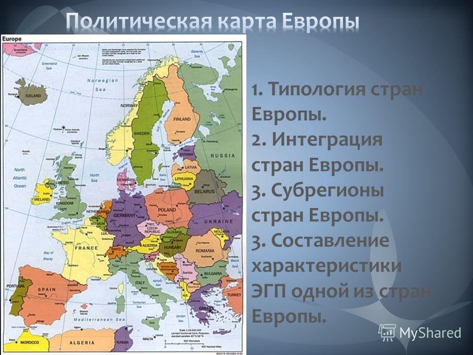 1. Типология стран Европы. 2. Интеграция стран Европы. 3. Субрегионы стран Европы. 3. Составление характеристики ЭГП одной из стран Европы.