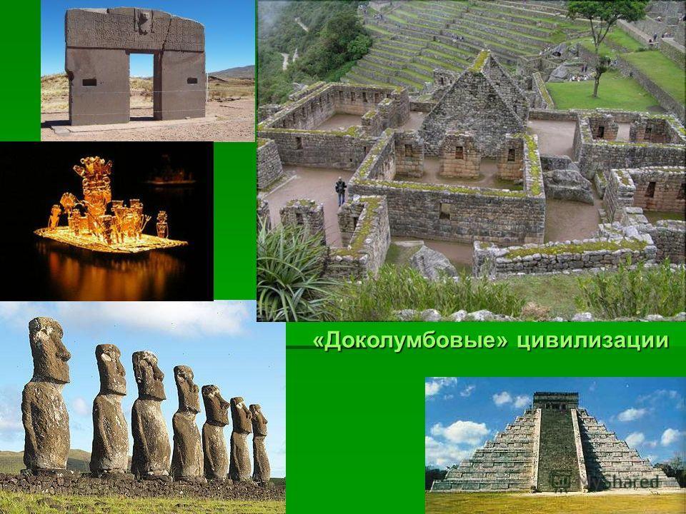 «Доколумбовые» цивилизации