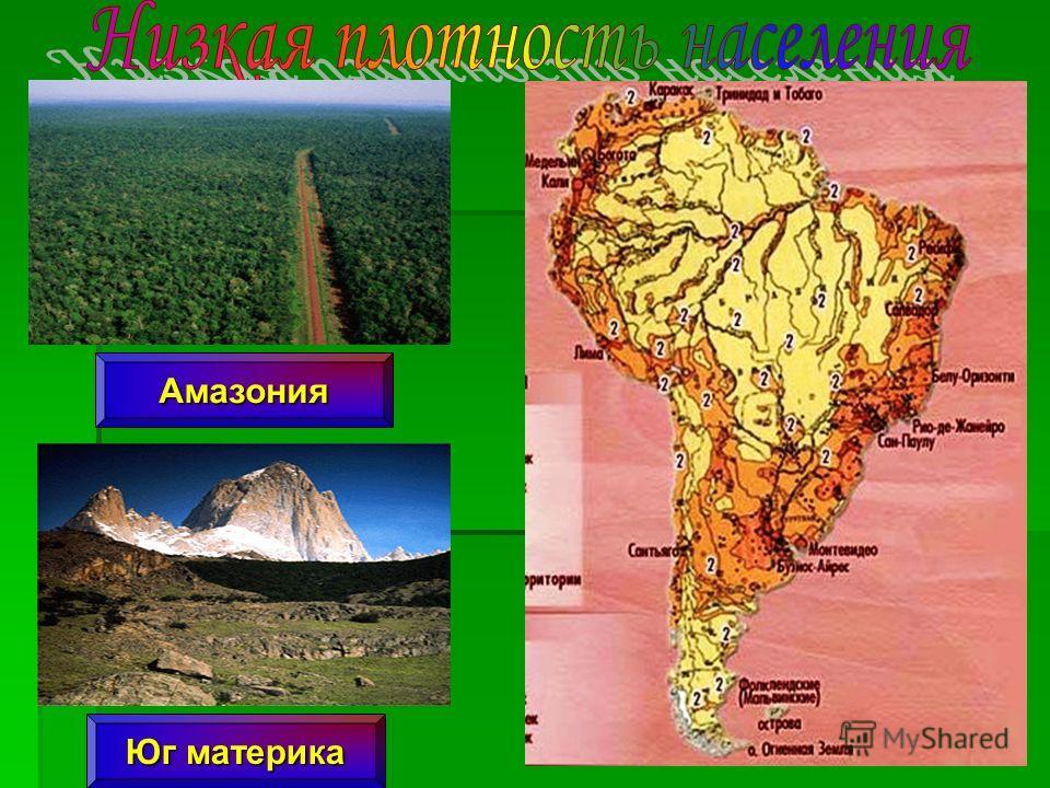 Амазония Юг материка