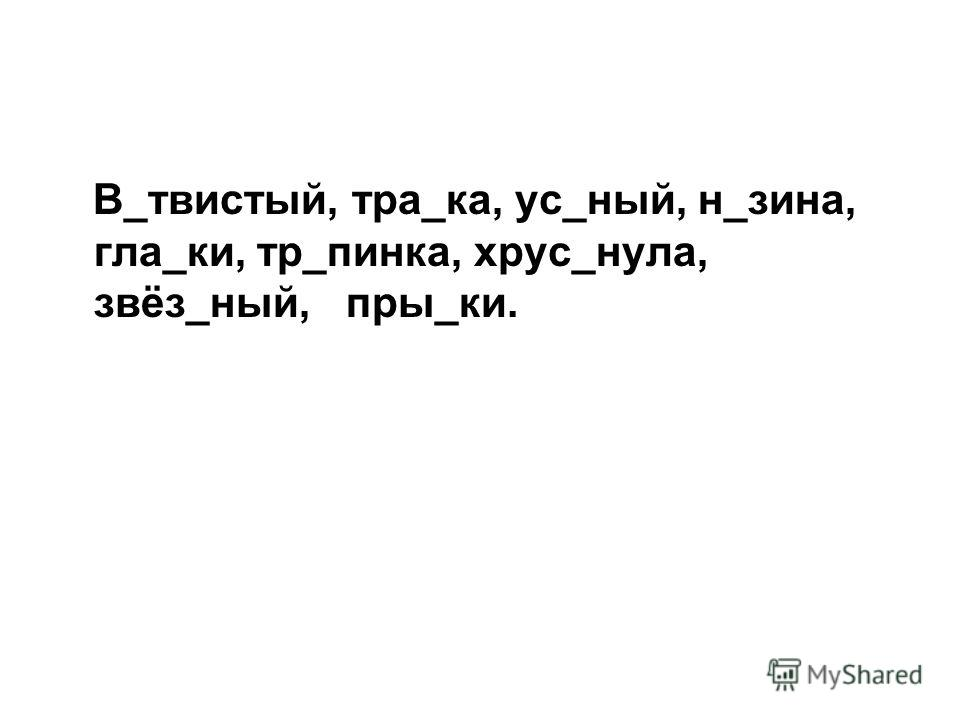 В_твистый, три_ка, ус_ный, н_зина, гала_ки, тр_пинка, хрус_нуля, звёз_ный, пры_ки.