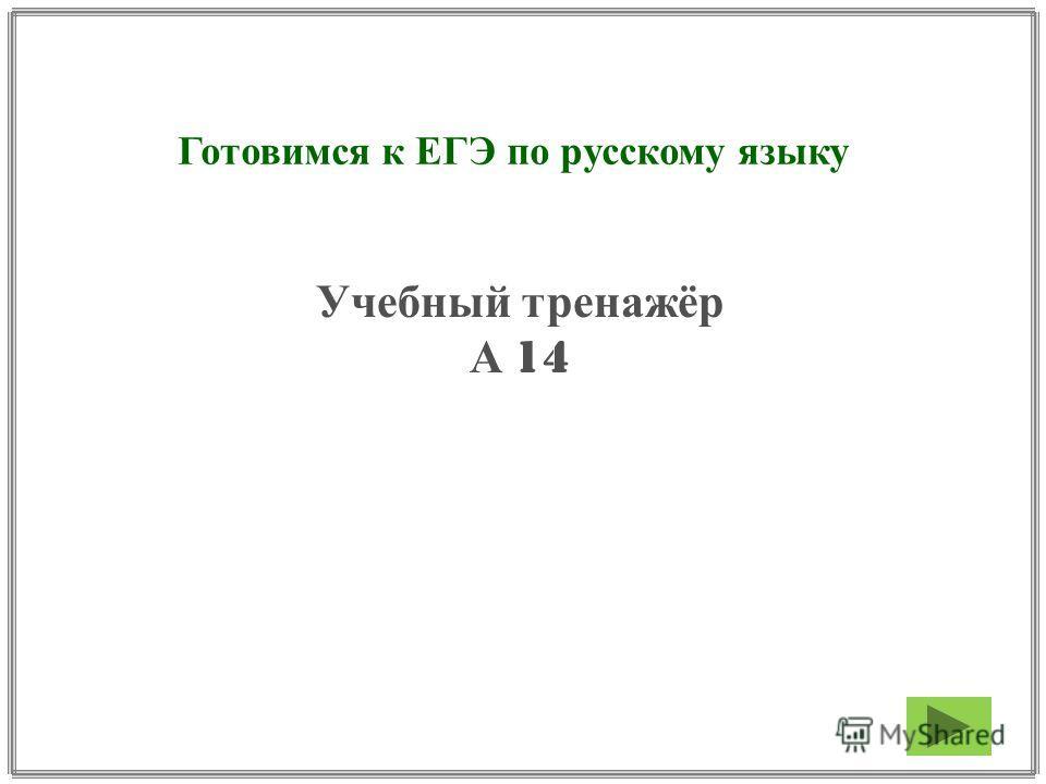 Готовимся к ЕГЭ по русскому языку Учебный тренажёр А 14