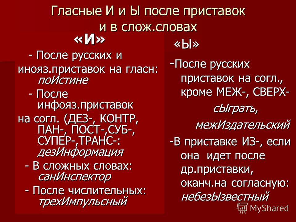 Гласные И и Ы после приставок и в слож.словах «И» «И» - После русских и - После русских и инояз.приставок на гласн: по Истине - После инфояз.приставок - После инфояз.приставок на согл. (ДЕЗ-, КОНТР, ПАН-, ПОСТ-,СУБ-, СУПЕР-,ТРАНС-: дез Информация - В