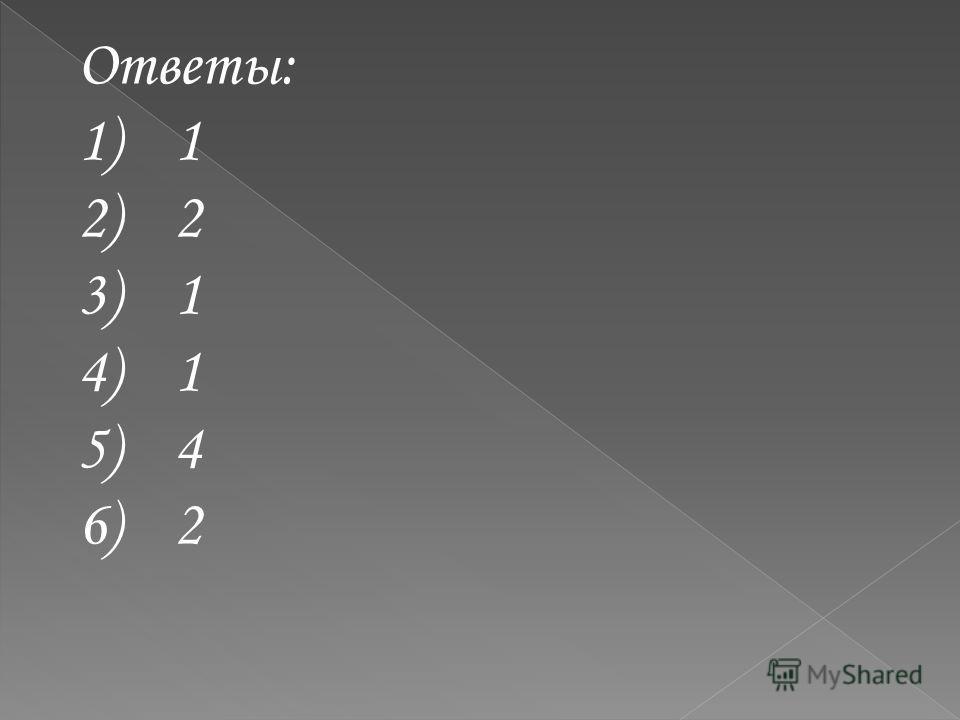 Ответы: 1)1 2)2 3)1 4)1 5)4 6)2