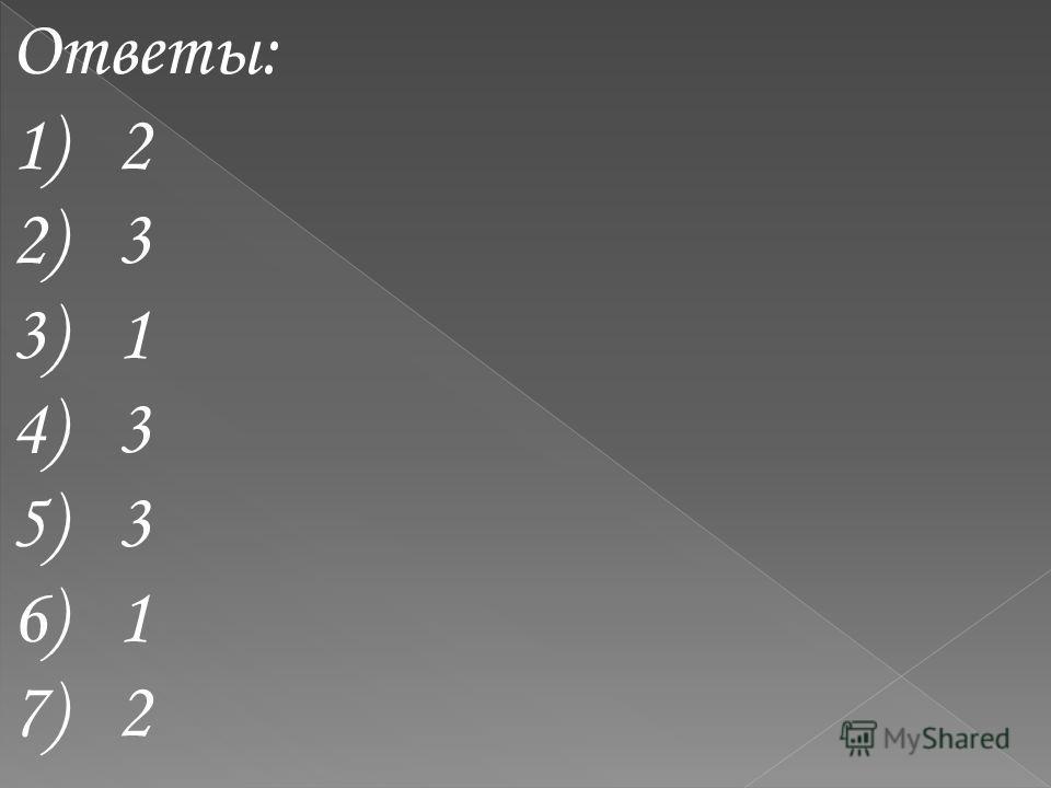 Ответы: 1)2 2)3 3)1 4)3 5)3 6)1 7)2