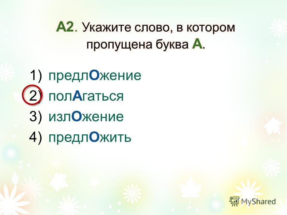 1)предл Ожение 2)пол Агаться 3)изл Ожение 4)предл Ожить