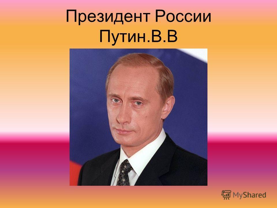 Россия - священная наша держава! Россия - любимая наша страна! Могучая воля, великая слава – Твое достоянье на все времена. Славься, Отечество наше свободное – Братских народов союз вековой. Предками данная мудрость народная. Славься, страна! Мы горд