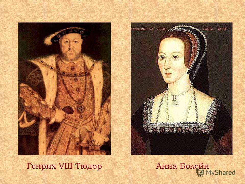 Генрих VIII Тюдор Анна Болейн