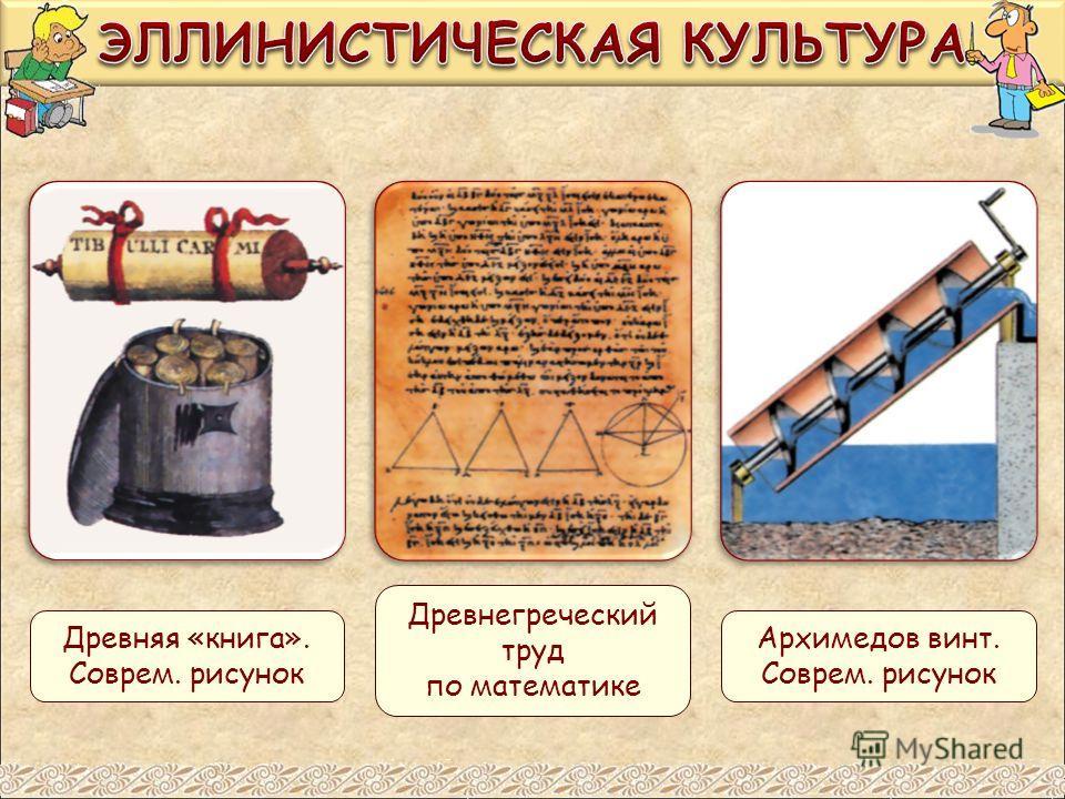 Древняя «книга». Соврем. рисунок Архимедов винт. Соврем. рисунок Древнегреческий труд по математике