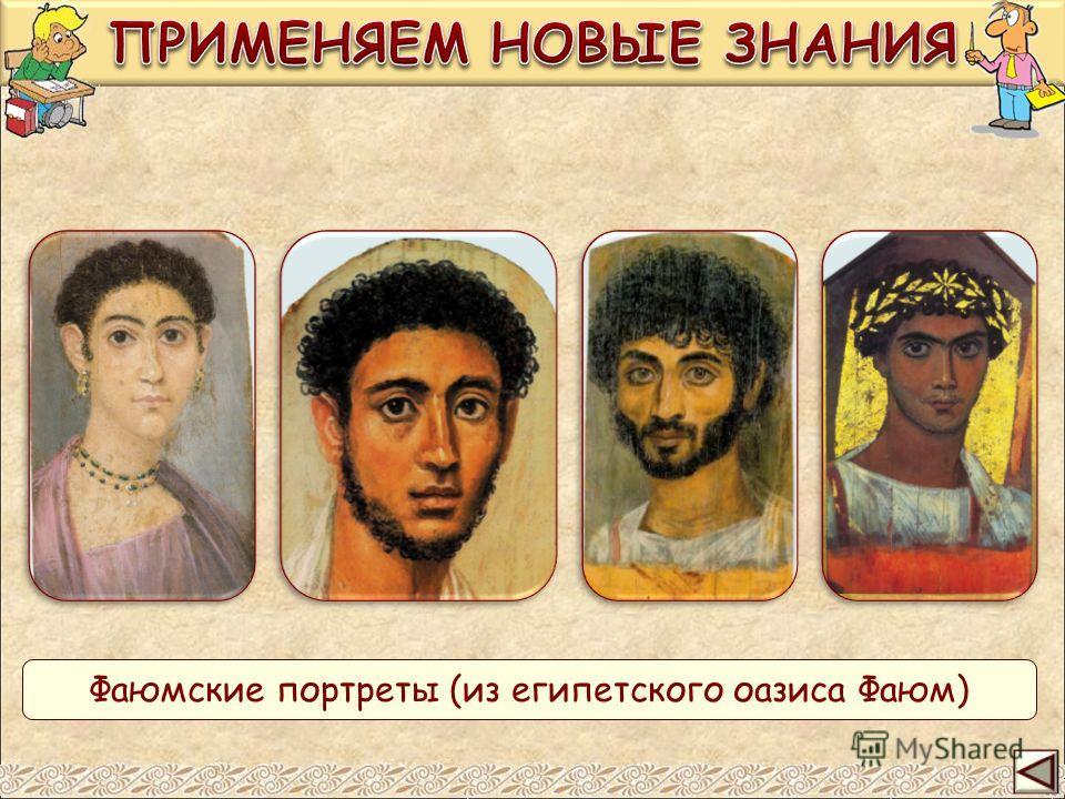 Фаюмские портреты (из египетского оазиса Фаюм)