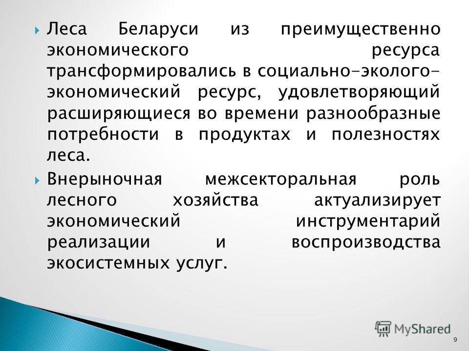 Леса Беларуси из преимущественно экономического ресурса трансформировались в социально-эколого- экономический ресурс, удовлетворяющий расширяющиеся во времени разнообразные потребности в продуктах и полезностях леса. Внерыночная межсекторальная роль