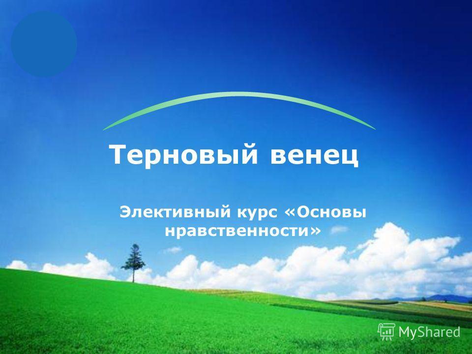 LOGO Терновый венец Элективный курс «Основы нравственности»