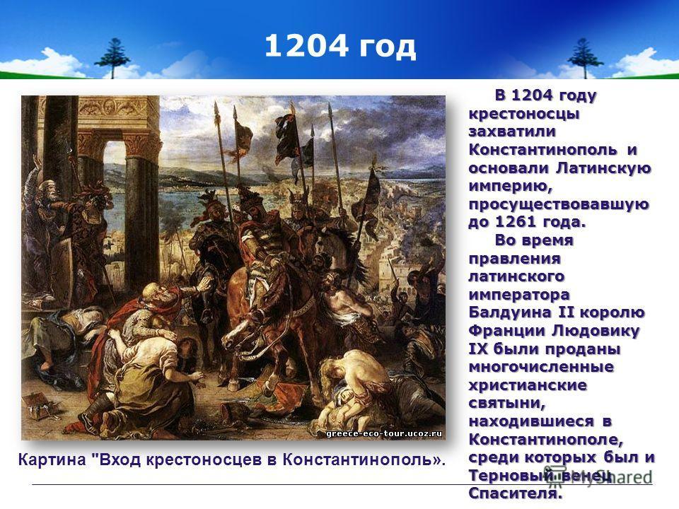 1204 год Картина