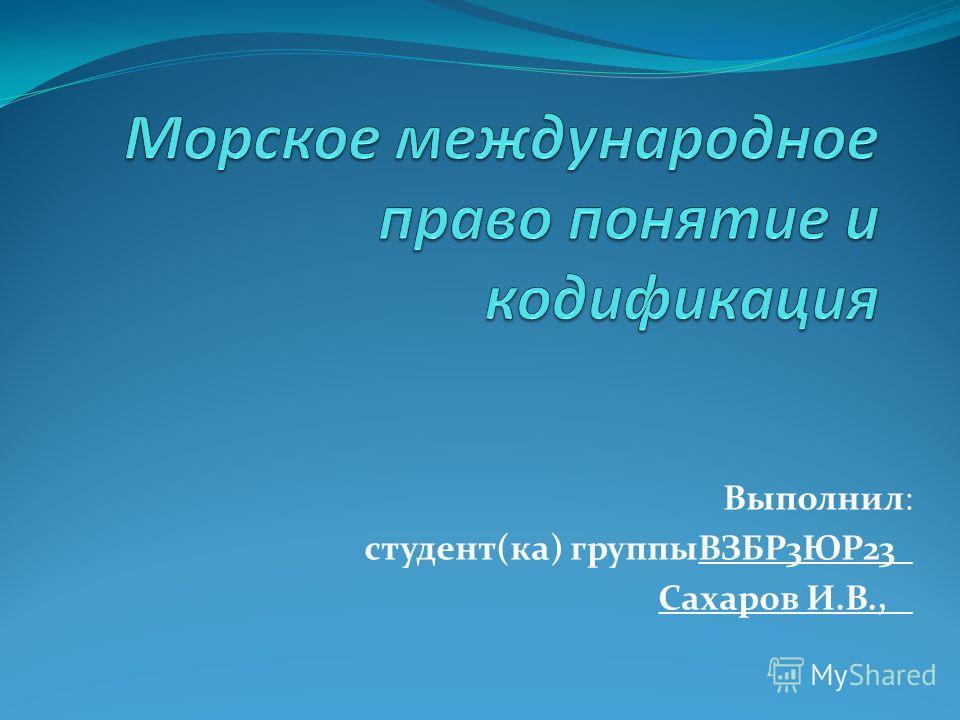 Выполнил: студент(ка) группыВЗБР3ЮР23_ Сахаров И.В., _