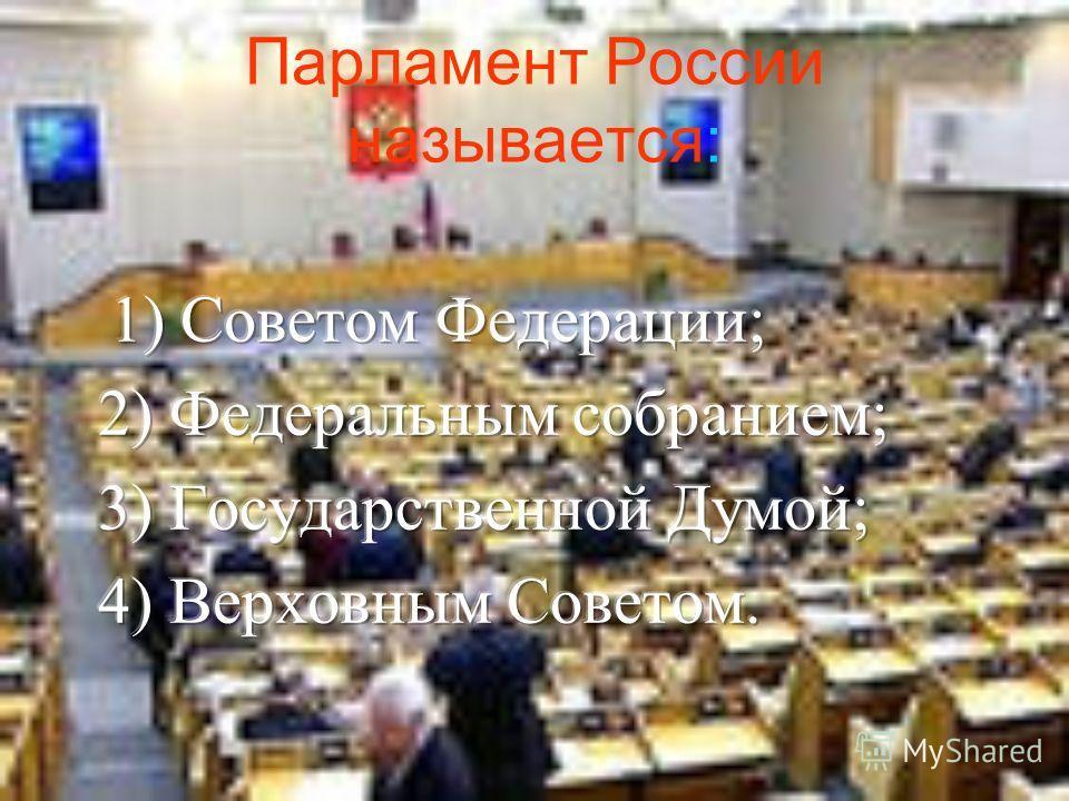 Парламент России называется: