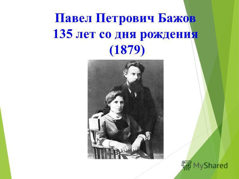 Павел Петрович Бажов 135 лет со дня рождения (1879)