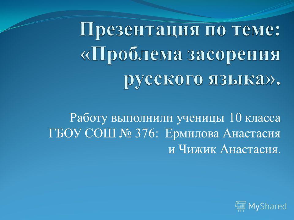 Работу выполнили ученицы 10 класса ГБОУ СОШ 376: Ермилова Анастасия и Чижик Анастасия.