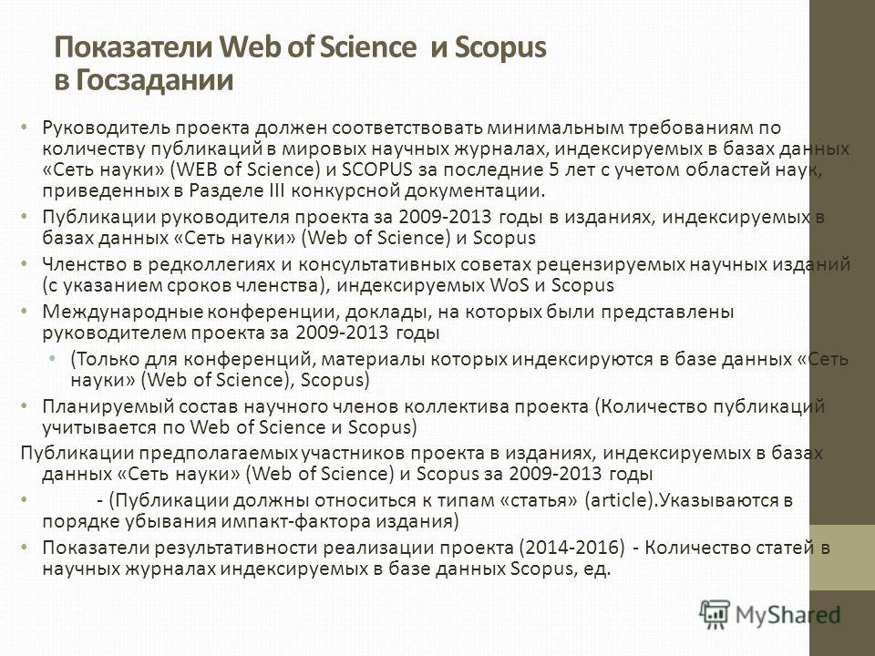 Показатели Web of Science и Scopus в Госзадании Руководитель проекта должен соответствовать минимальным требованиям по количеству публикаций в мировых научных журналах, индексируемых в базах данных «Сеть науки» (WEB of Science) и SCOPUS за последние