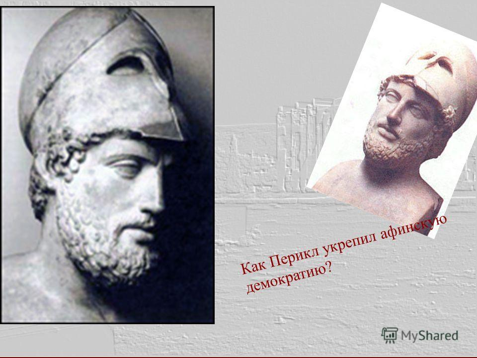 Как Перикл укрепил афинскую демократию?
