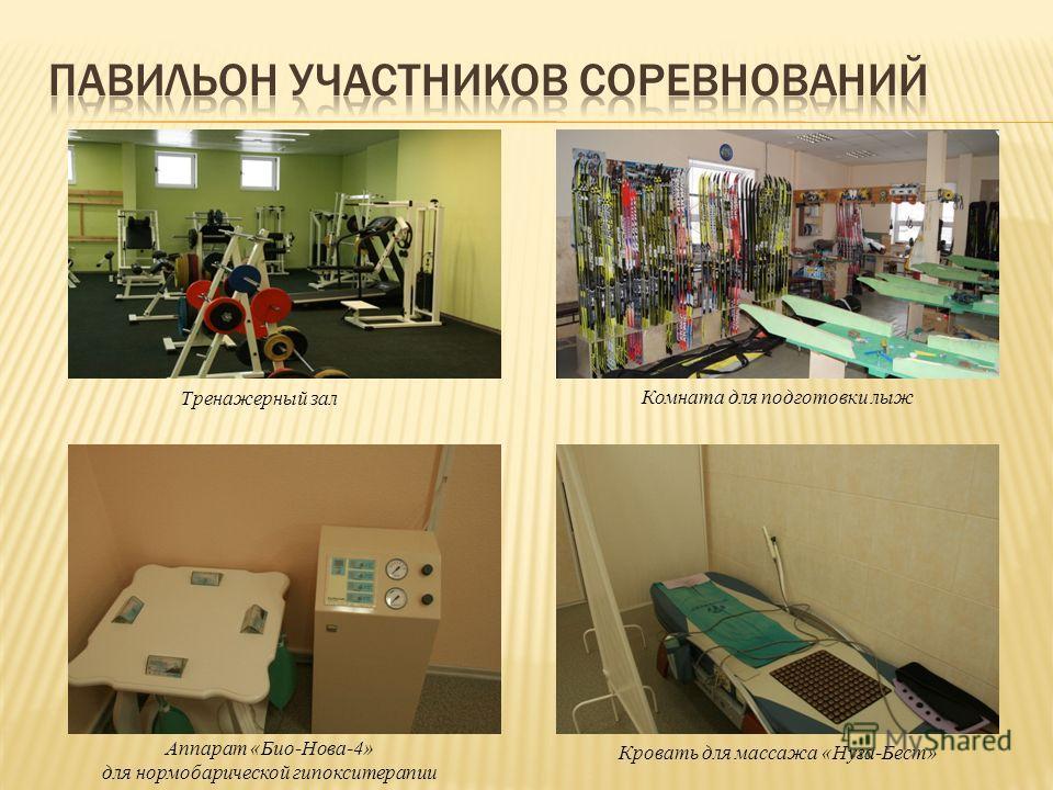 Тренажерный зал Комната для подготовки лыж Аппарат «Био-Нова-4» для нормобарической гипокситерапии Кровать для массажа «Нуга-Бест»