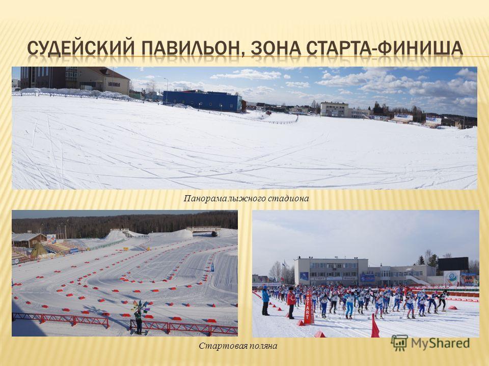 Панорама лыжного стадиона Стартовая поляна