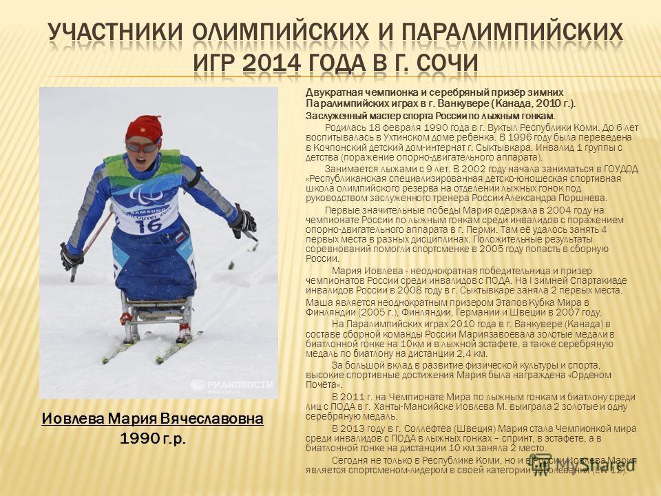 Двукратная чемпионка и серебряный призёр зимних Паралимпийских играх в г. Ванкувере (Канада, 2010 г.). Заслуженный мастер спорта России по лыжным гонкам. Родилась 18 февраля 1990 года в г. Вуктыл Республики Коми. До 6 лет воспитывалась в Ухтинском до