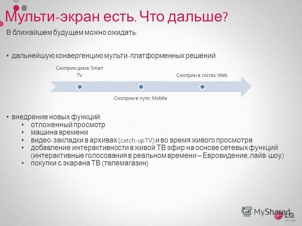В ближайшем будущем можно ожидать : дальнейшую конвергенцию мульти - платформенных решений внедрение новых функций : отложенный просмотр машина времени видео - закладки в архивах (catch-up TV) и во время живого просмотра добавление интерактивности в